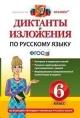 Русский язык 6 кл. Диктанты. Изложения
